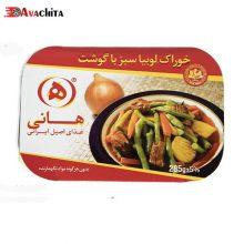 خوراک لوبیا سبز با گوشت هانی مقدار ۲۸۵ گرم